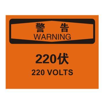 安赛瑞 OSHA警告标识-220伏,ABS板,250×315mm,31665