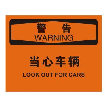 安赛瑞 OSHA警告标识-当心车辆,ABS板,250×315mm,31634