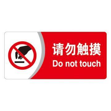 安赛瑞 亚克力标识牌-请勿触摸,3M背胶,260×120mm,35411