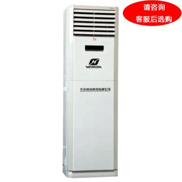 華榮 2P防爆冷暖柜式空調,BKGR-50/220V,防爆等級ExdIIBT4,標配4米銅管。限區