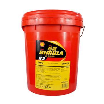 殼牌 柴機油,RIMULA R2 Extra,20W50,18L/桶
