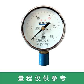 沈阳热工 氧压力表,沈阳热工YQY-04 0-25MPa 0-2.5