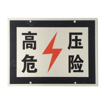 8113820 国标高压危险牌,300*400mm,5mm厚铝板覆进口反光膜,1块/套