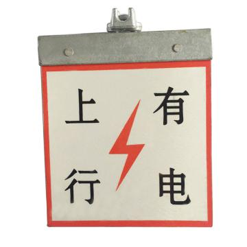 8113820 国标标识-正上行有电,反下行有电,160*180mm,2mm铝板覆进口反光膜,1块/套