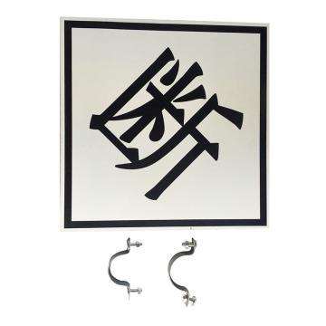 8113820 国标断标,600*600mm,2mm厚铝板覆进口反光膜(配两副热镀锌抱箍)