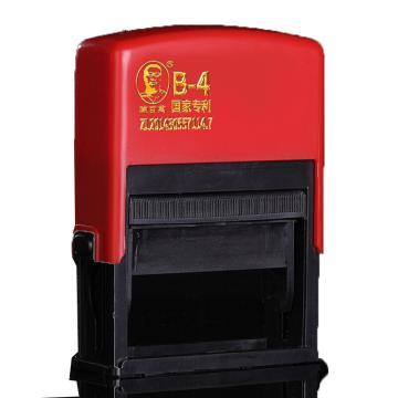 陳百萬 B-4型打碼機,虛體4mm 實體4mm