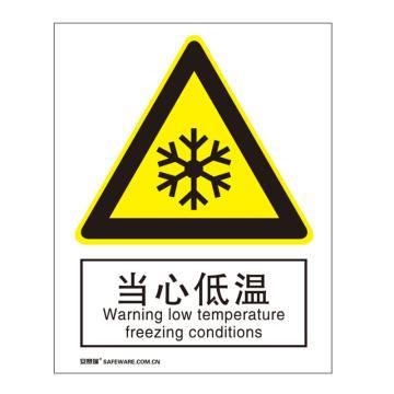 安赛瑞 国标标识-当心低温,不干胶材质,250×315mm,30727