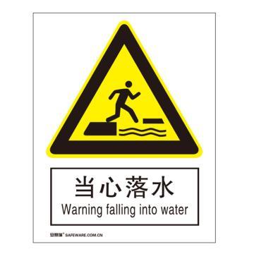 安赛瑞 国标标识-当心落水,铝板材质,250×315mm,35141