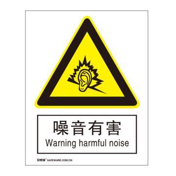 安赛瑞 国标标识-噪音有害,不干胶材质,250×315mm,35122