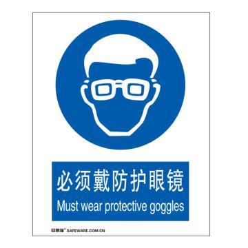 安賽瑞 國標標識-必須戴防護眼鏡,不干膠材質,250×315mm,30902