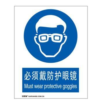 安赛瑞 国标标识-必须戴防护眼镜,ABS板,250×315mm,31002