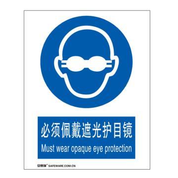 安赛瑞 国标标识-必须佩戴遮光护目镜,ABS板,250×315mm,31003