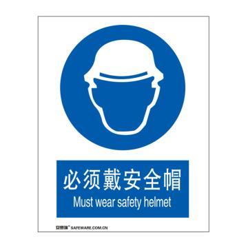 安赛瑞 国标标识-必须戴安全帽,ABS板,250×315mm,31000