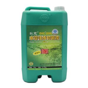 狄克 水溶性线切割液,DIC-206,10KG/桶