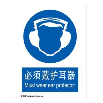 安赛瑞 国标标识-必须戴护耳器,不干胶材质,250×315mm,30907