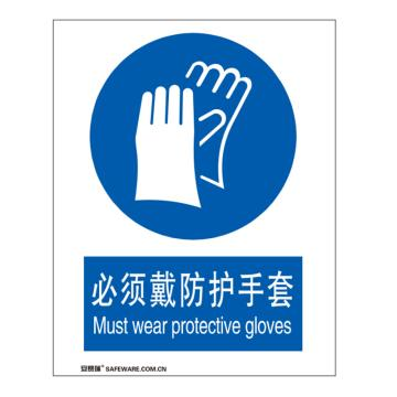 安赛瑞 国标标识-必须戴防护手套,ABS板,250×315mm,31009