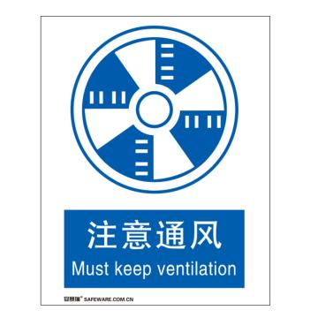 安赛瑞 国标标识-注意通风,ABS板,250×315mm,31015
