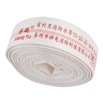 祥雨 聚氨酯衬里轻型水带,口径50mm,工作压力1.0,长度20米(不含接口)