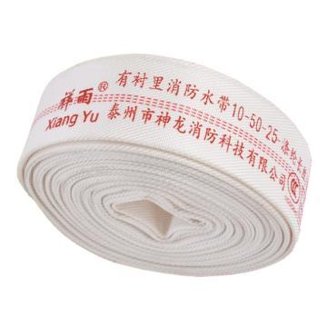 祥雨 聚氨酯衬里轻型水带,口径50mm,工作压力1.0,长度25米(不含接口)