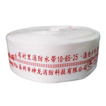 祥雨 聚氨酯衬里轻型水带,口径65mm,工作压力1.0,长度25米(不含接口)
