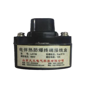 久久电气 电伴热防爆尾端接线盒,LAY39
