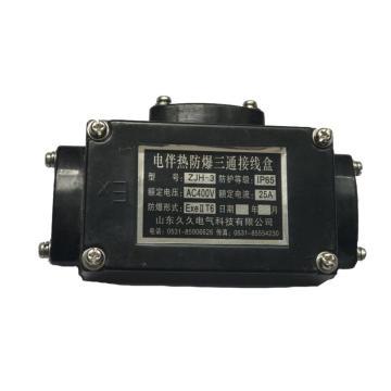 久久电气 电伴热防爆三通接线盒,JOJO-ZJH-3