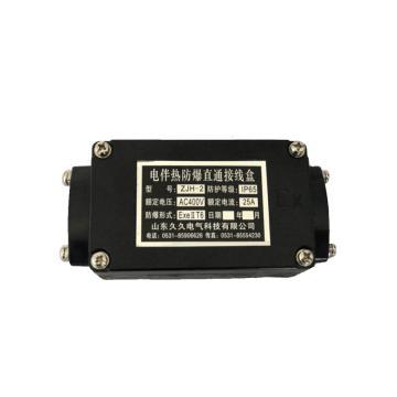 久久电气 电伴热防爆直通接线盒 ,JOJO-ZJH-2