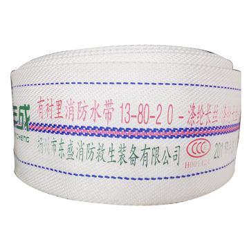 年成 聚氨酯衬里轻型水带,口径80mm,工作压力1.3,长度20米(不含接口)