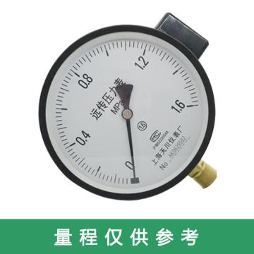 天川 远传压力表,恒压供水专用YTZ-150 量程0-1.6mpa