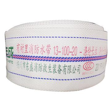 年成 聚氨酯衬里轻型水带,口径100mm,工作压力1.3,长度20米(不含接口)