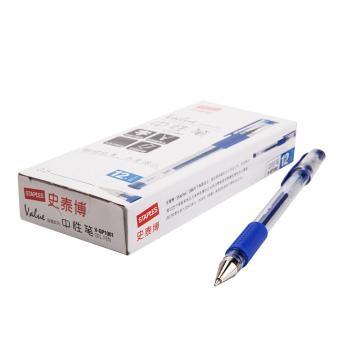 史泰博 直杆中性笔,0.5 蓝色V-GP1001,12支/盒 单位:盒(替代:RVX198)