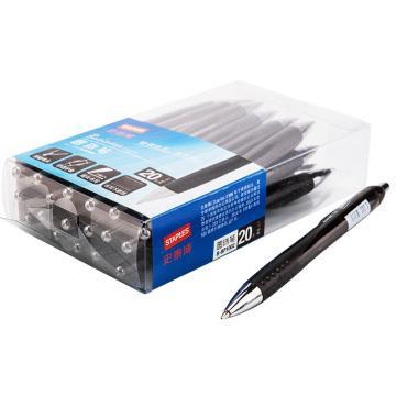 史泰博 按压式圆珠笔 , 0.7 黑色B-BP1002,20支/盒 单位:盒(替代:RVX195)