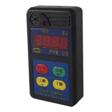 营爆/YB 一氧化碳测定器,CTH1000,煤安号MFA100094