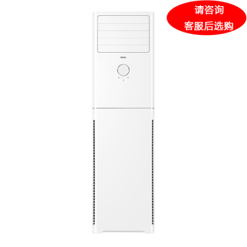 海尔 3P变频冷暖柜式空调机,KFR-72LW/23XDA23A。区域限售