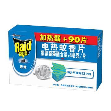 雷达电热蚊香片,90片无香型送无拖线器