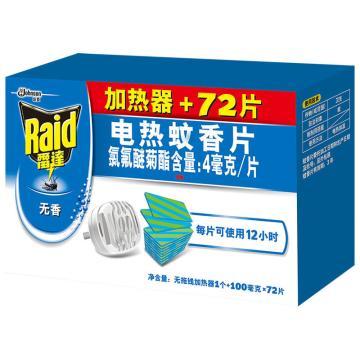 雷达电热蚊香片,72片无香型送无拖线器