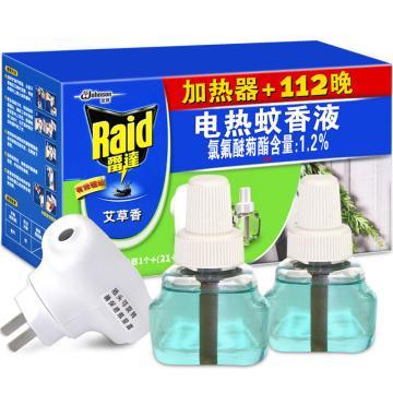 雷达电热蚊香液无线器+40晚x2瓶加量32晚艾草香(售完即止)