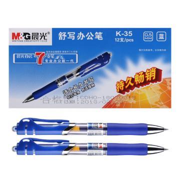 晨光 中性笔,0.5MMK-35(兰色)配G-5笔芯,12支/盒 单位:盒(替代:MCT956)