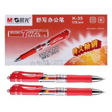 晨光 中性笔,0.5MMK-35(红色) 配 G-5笔芯,12支/盒 单位:盒(替代:MCT955)