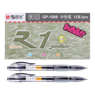 晨光 中性笔,0.5MMGP-1008(黑色)配G-5笔芯,12支/盒 单位:盒(替代:MCT984)