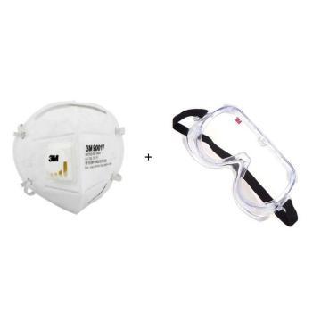 3M 户外运动组合套装 含9001V防护口罩*1盒、1621AF护目镜*1副