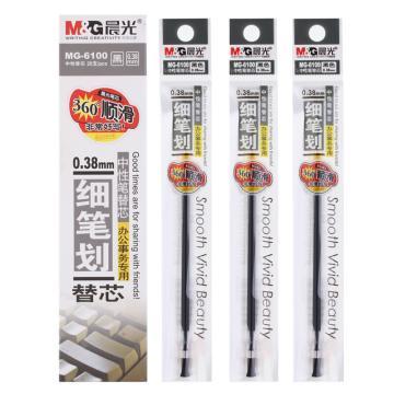 晨光 M&G 中性替芯,MG-6100 0.38mm (黑色),20支/盒 单位:盒(替代:MWW518)