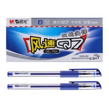 晨光 M&G 中性筆,Q7 0.5mm (藍色)(替芯:MG-6102 ),12支/盒 單位:盒(替代:MWW874)