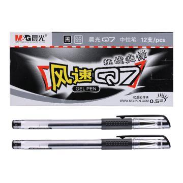 晨光 M&G 中性筆,Q7 0.5mm (黑色)(替芯:MG-6102 ),12支/盒 單位:盒(替代:MWW872)