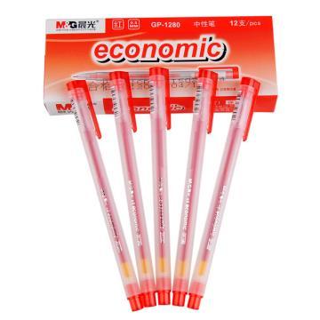 晨光 中性笔,GP-1280 0.5mm (红色)(替芯:MG-6139 ) ,12支/盒 单位:盒(替代:MWW867)