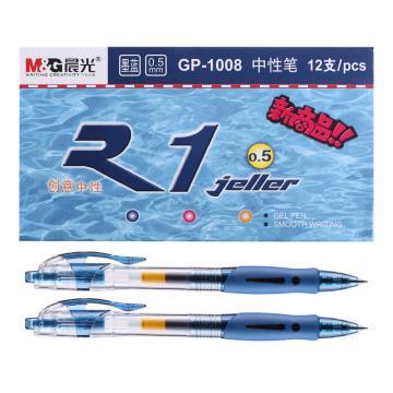 晨光 中性笔,GP-1008 0.5mm(墨蓝)(替芯 G-5 ),12支/盒 单位:盒(替代:MWW898)