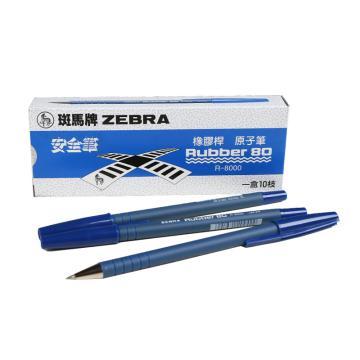 斑马 ZEBRA 圆珠笔,R-8000 0.7mm (蓝色),10支/盒 单位:盒(替代:ECV019)