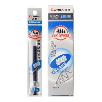齐心 中性替芯,0.5mm,R929 经典按动 蓝,20支/盒 单位:盒(替代:RSV917)