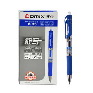 齐心 舒写按动中性笔,0.5mm,K35 匹配笔芯R929 蓝,12支/盒 单位:盒(替代:RSV128)