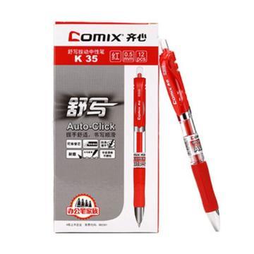 齐心 舒写按动中性笔,0.5mm,K35 匹配笔芯R929 红,12支/盒 单位:盒(替代:RSV127)